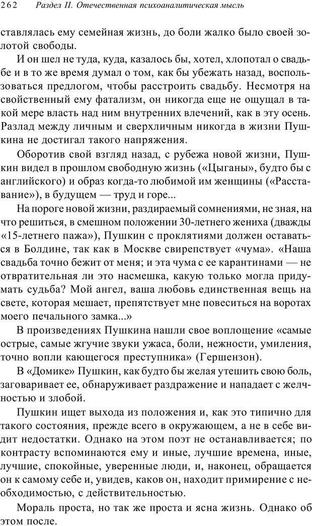 PDF. Классический психоанализ и художественная литература. Лейбин В. М. Страница 262. Читать онлайн
