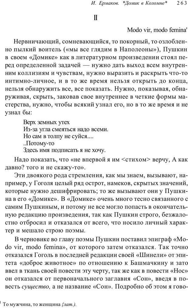 PDF. Классический психоанализ и художественная литература. Лейбин В. М. Страница 263. Читать онлайн