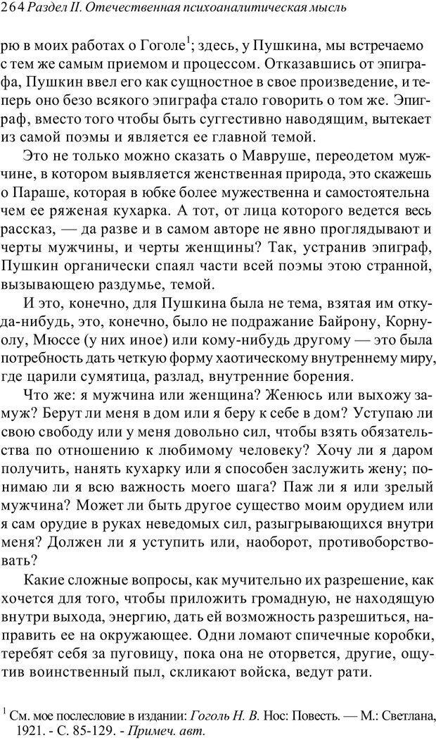 PDF. Классический психоанализ и художественная литература. Лейбин В. М. Страница 264. Читать онлайн