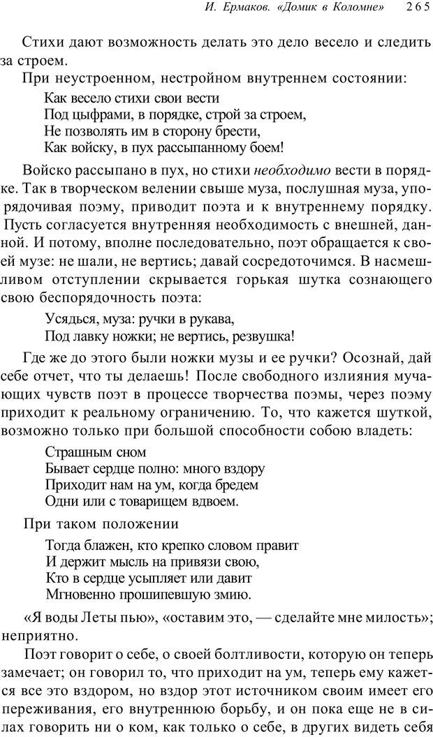 PDF. Классический психоанализ и художественная литература. Лейбин В. М. Страница 265. Читать онлайн