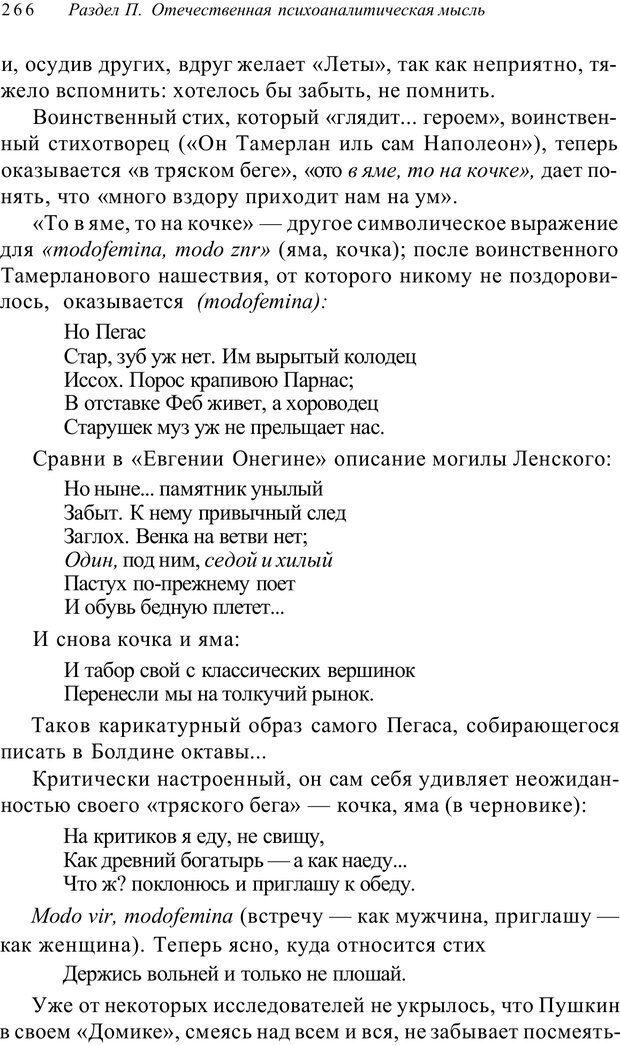 PDF. Классический психоанализ и художественная литература. Лейбин В. М. Страница 266. Читать онлайн