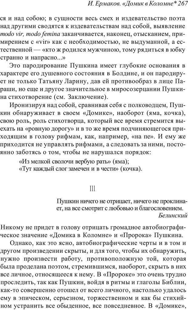 PDF. Классический психоанализ и художественная литература. Лейбин В. М. Страница 267. Читать онлайн