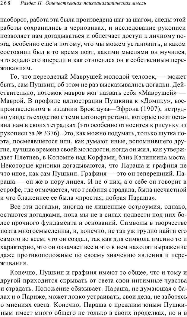 PDF. Классический психоанализ и художественная литература. Лейбин В. М. Страница 268. Читать онлайн