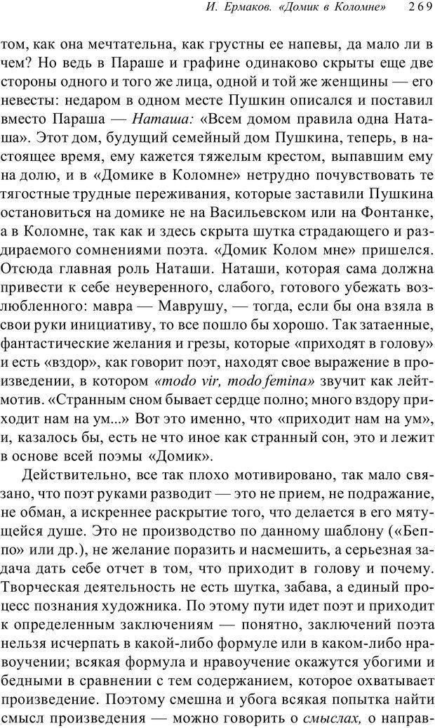 PDF. Классический психоанализ и художественная литература. Лейбин В. М. Страница 269. Читать онлайн