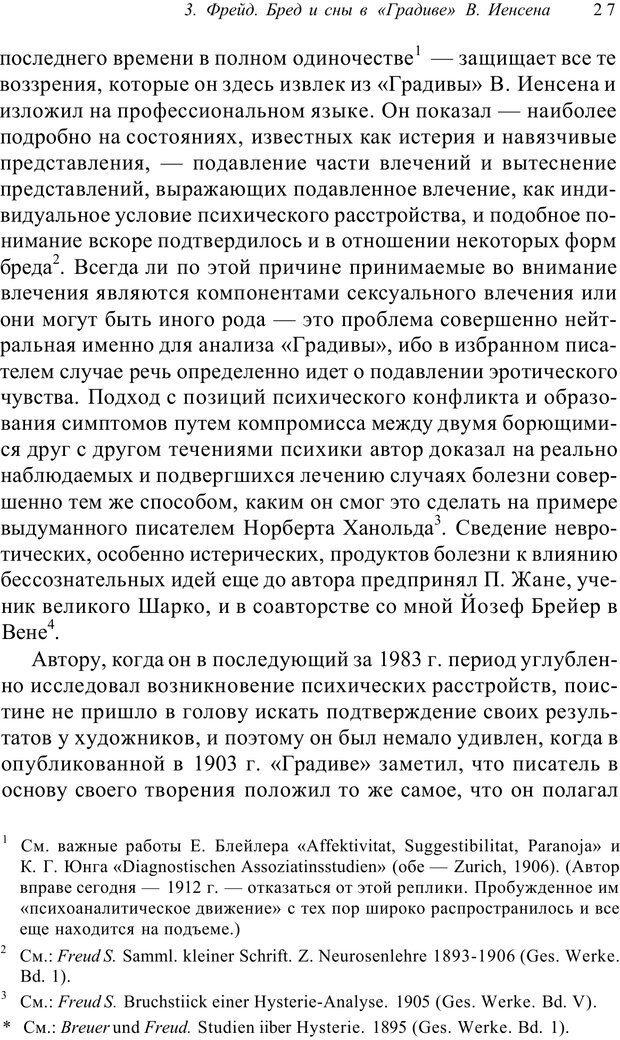 PDF. Классический психоанализ и художественная литература. Лейбин В. М. Страница 27. Читать онлайн