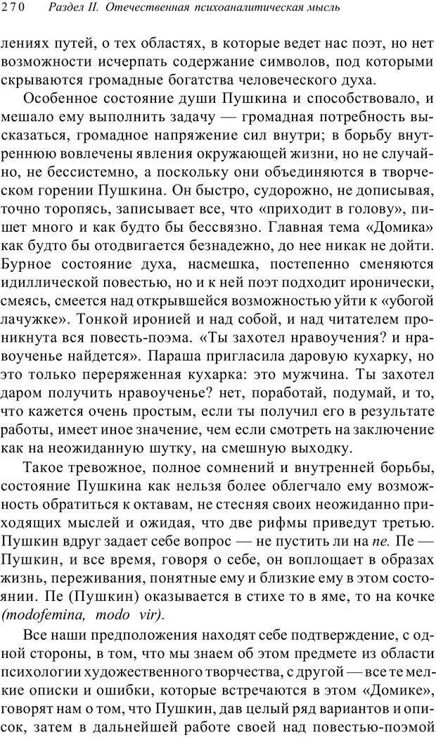 PDF. Классический психоанализ и художественная литература. Лейбин В. М. Страница 270. Читать онлайн