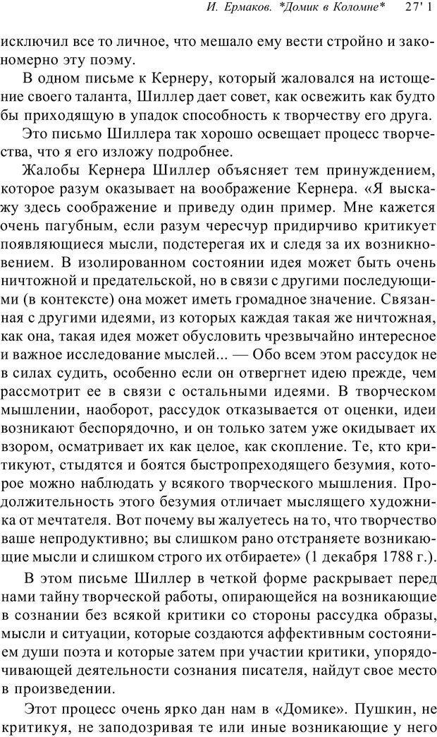 PDF. Классический психоанализ и художественная литература. Лейбин В. М. Страница 271. Читать онлайн