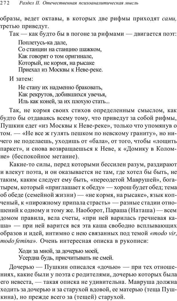 PDF. Классический психоанализ и художественная литература. Лейбин В. М. Страница 272. Читать онлайн
