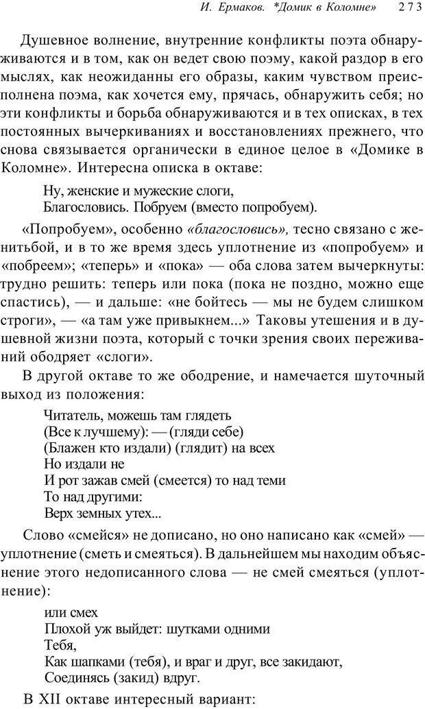 PDF. Классический психоанализ и художественная литература. Лейбин В. М. Страница 273. Читать онлайн