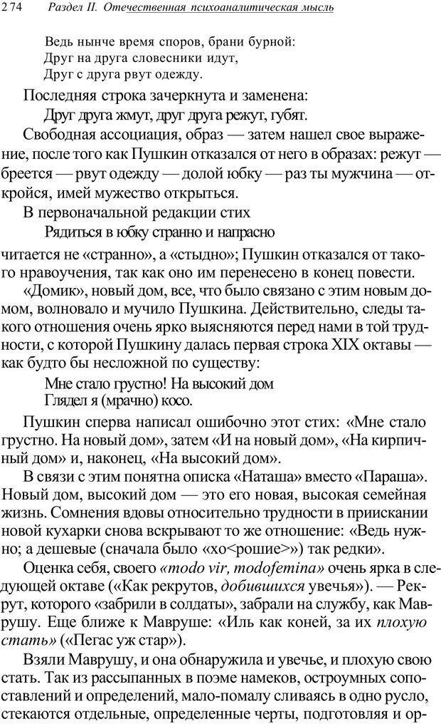 PDF. Классический психоанализ и художественная литература. Лейбин В. М. Страница 274. Читать онлайн