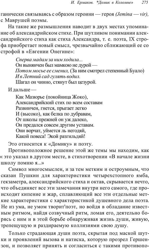 PDF. Классический психоанализ и художественная литература. Лейбин В. М. Страница 275. Читать онлайн