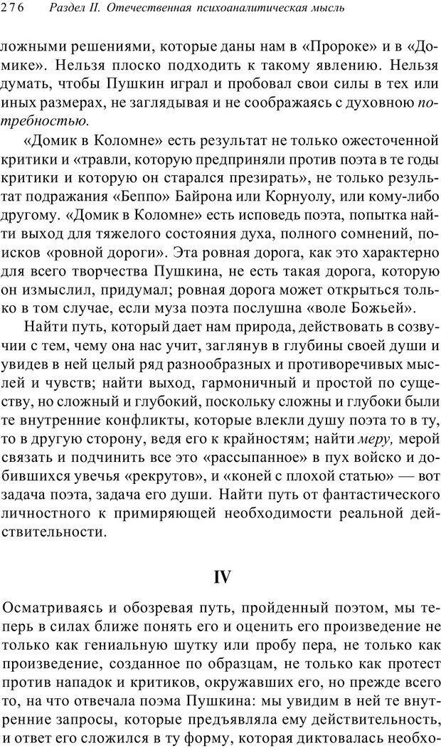 PDF. Классический психоанализ и художественная литература. Лейбин В. М. Страница 276. Читать онлайн