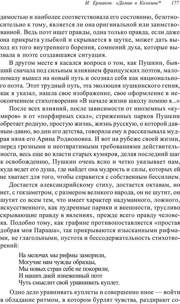 PDF. Классический психоанализ и художественная литература. Лейбин В. М. Страница 277. Читать онлайн