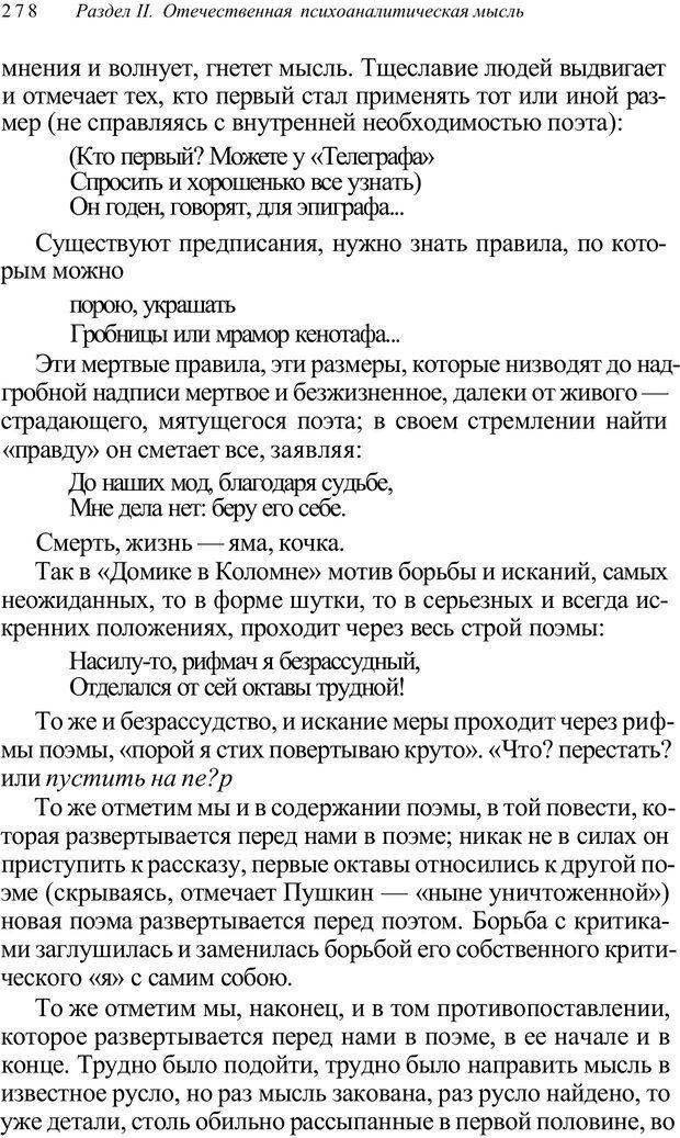 PDF. Классический психоанализ и художественная литература. Лейбин В. М. Страница 278. Читать онлайн