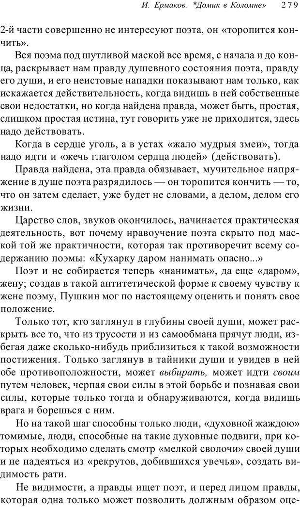 PDF. Классический психоанализ и художественная литература. Лейбин В. М. Страница 279. Читать онлайн