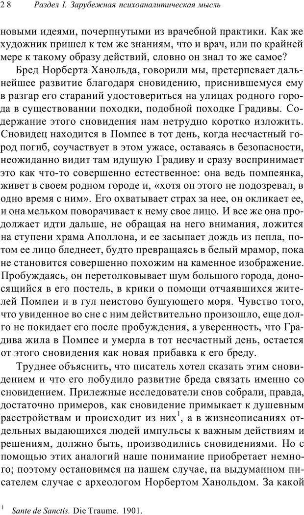 PDF. Классический психоанализ и художественная литература. Лейбин В. М. Страница 28. Читать онлайн