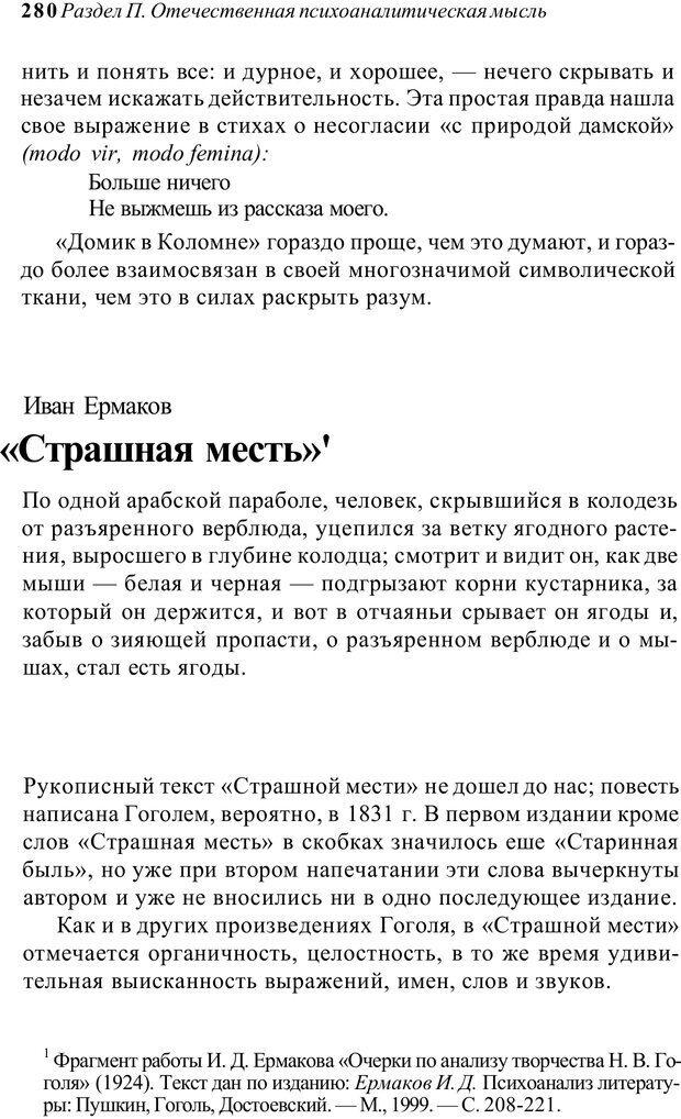 PDF. Классический психоанализ и художественная литература. Лейбин В. М. Страница 280. Читать онлайн