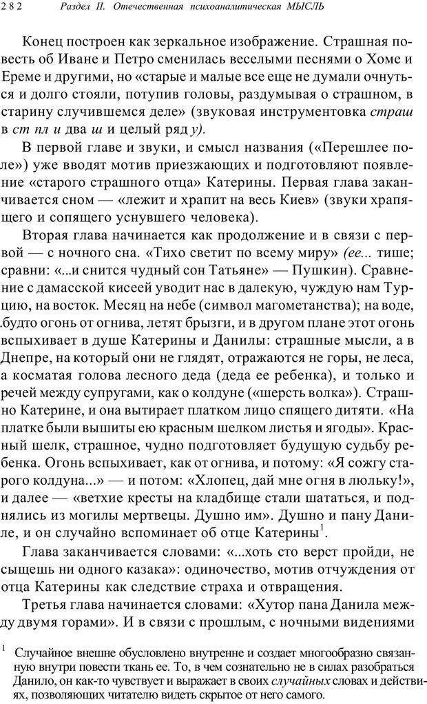 PDF. Классический психоанализ и художественная литература. Лейбин В. М. Страница 282. Читать онлайн