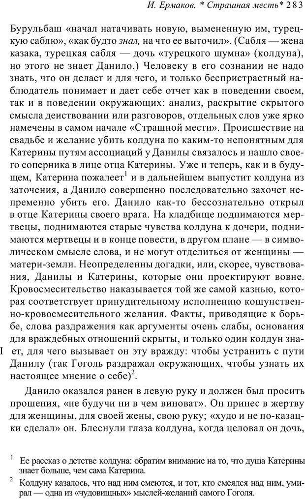 PDF. Классический психоанализ и художественная литература. Лейбин В. М. Страница 283. Читать онлайн