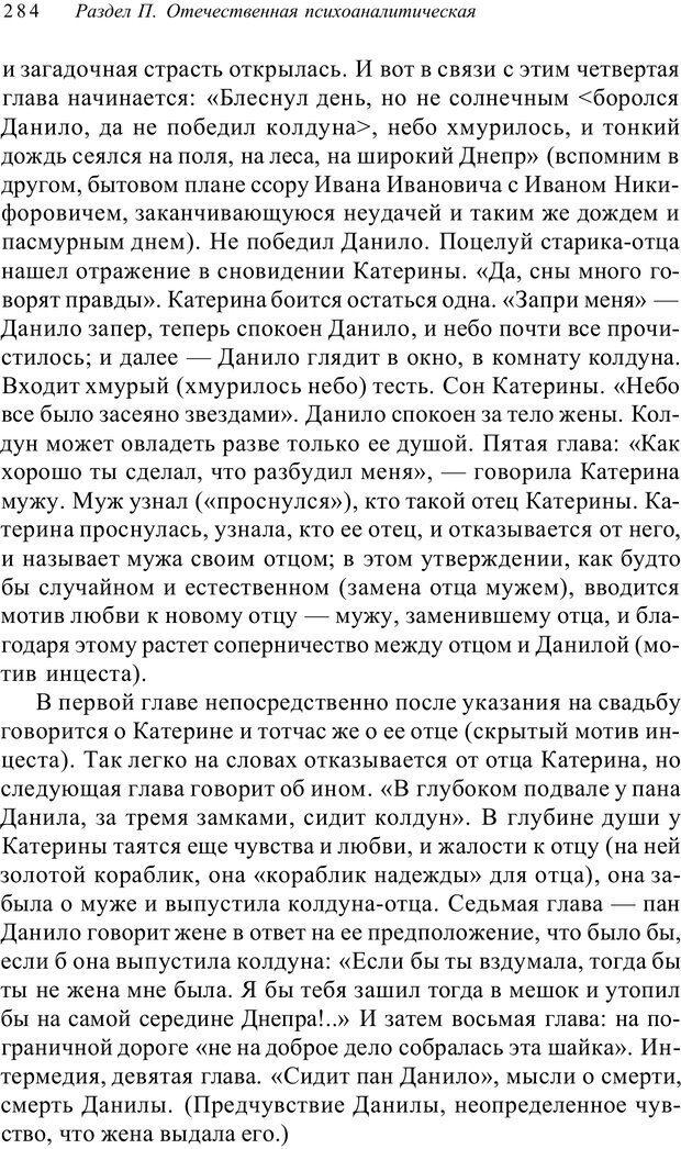 PDF. Классический психоанализ и художественная литература. Лейбин В. М. Страница 284. Читать онлайн
