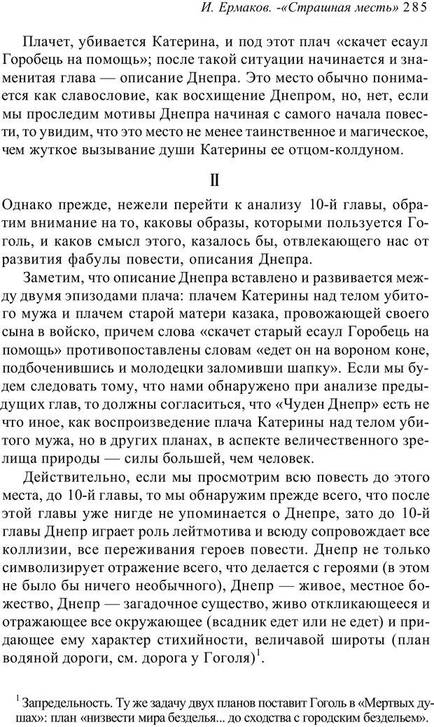 PDF. Классический психоанализ и художественная литература. Лейбин В. М. Страница 285. Читать онлайн