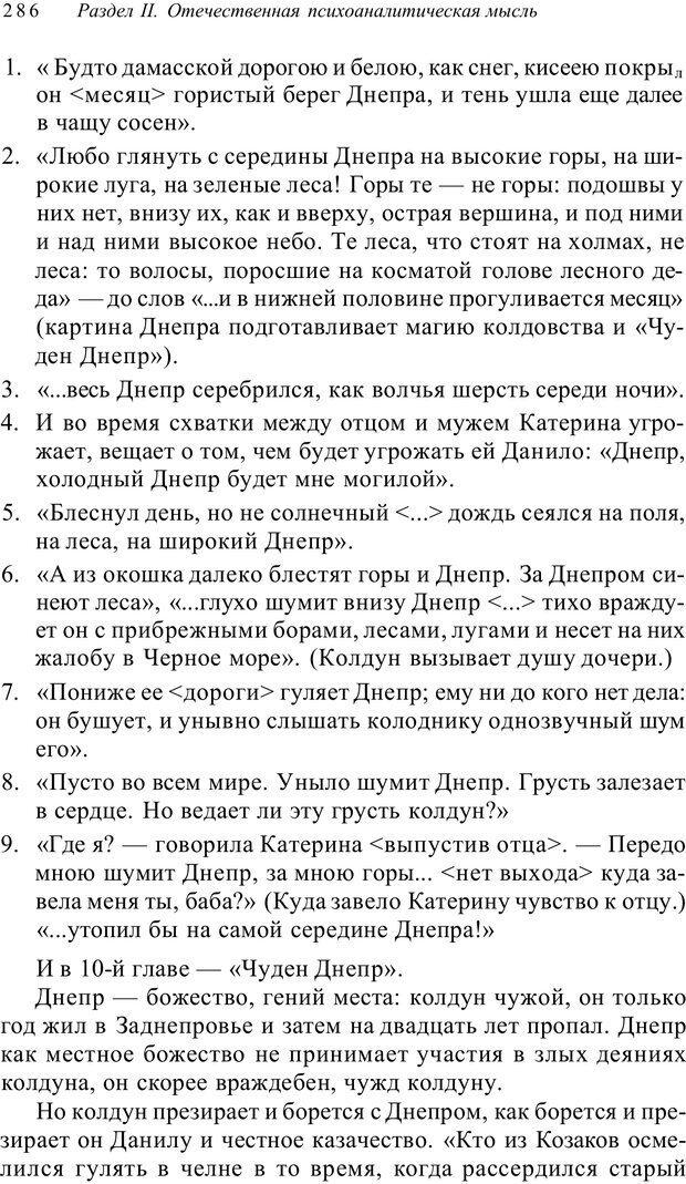 PDF. Классический психоанализ и художественная литература. Лейбин В. М. Страница 286. Читать онлайн