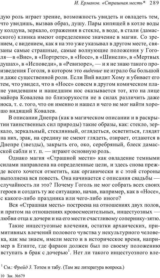 PDF. Классический психоанализ и художественная литература. Лейбин В. М. Страница 289. Читать онлайн