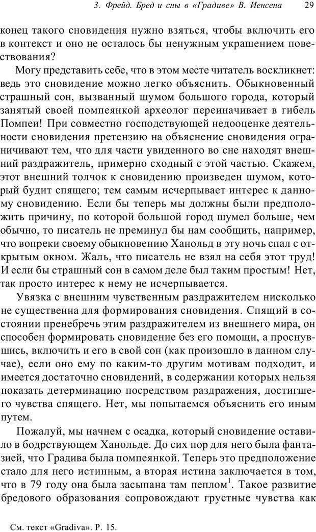 PDF. Классический психоанализ и художественная литература. Лейбин В. М. Страница 29. Читать онлайн