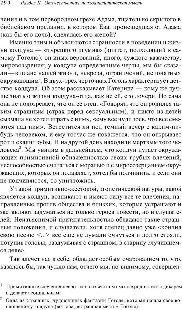 PDF. Классический психоанализ и художественная литература. Лейбин В. М. Страница 290. Читать онлайн