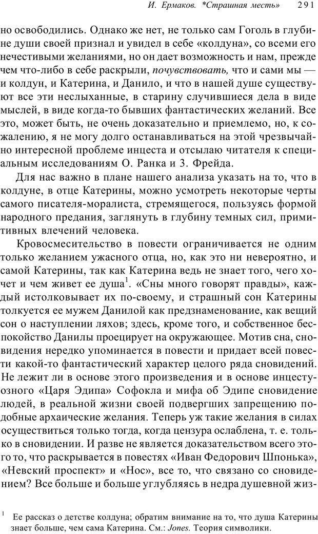 PDF. Классический психоанализ и художественная литература. Лейбин В. М. Страница 291. Читать онлайн