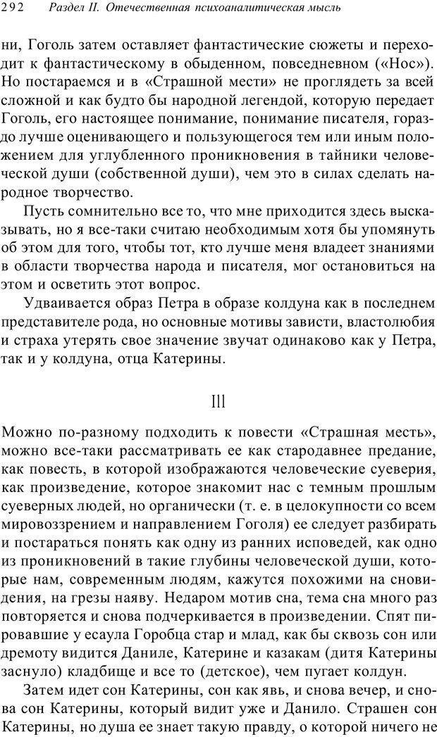 PDF. Классический психоанализ и художественная литература. Лейбин В. М. Страница 292. Читать онлайн