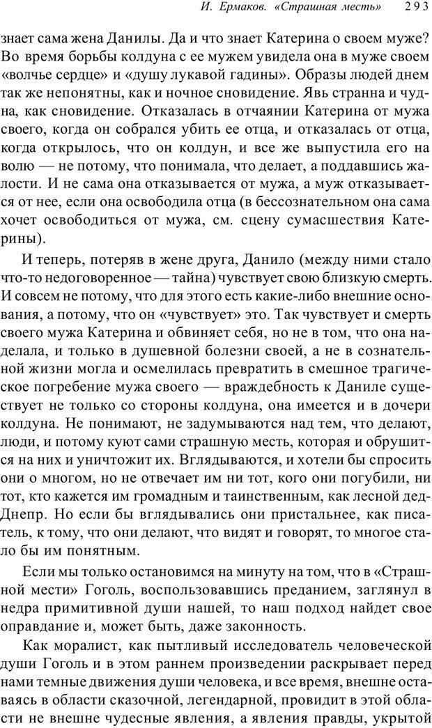 PDF. Классический психоанализ и художественная литература. Лейбин В. М. Страница 293. Читать онлайн