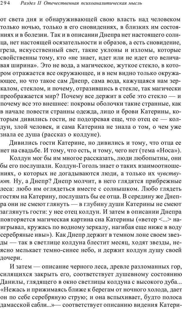 PDF. Классический психоанализ и художественная литература. Лейбин В. М. Страница 294. Читать онлайн