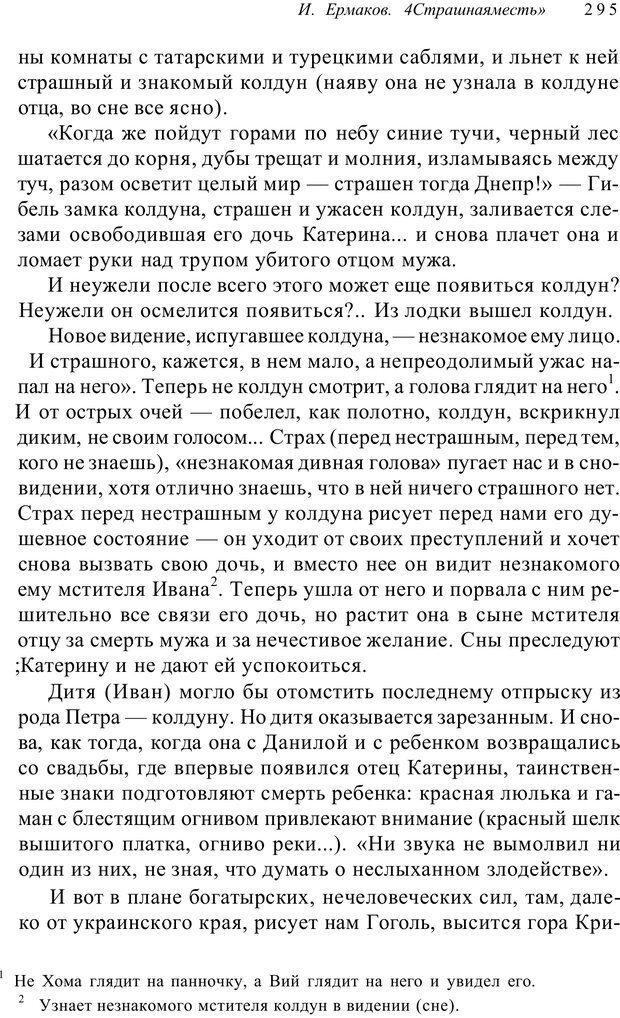 PDF. Классический психоанализ и художественная литература. Лейбин В. М. Страница 295. Читать онлайн
