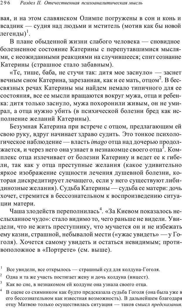 PDF. Классический психоанализ и художественная литература. Лейбин В. М. Страница 296. Читать онлайн