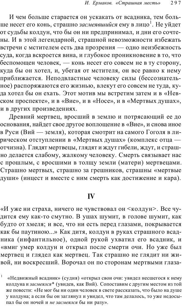 PDF. Классический психоанализ и художественная литература. Лейбин В. М. Страница 297. Читать онлайн