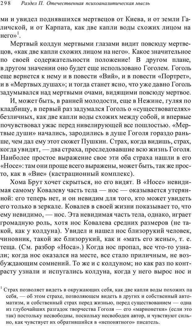 PDF. Классический психоанализ и художественная литература. Лейбин В. М. Страница 298. Читать онлайн