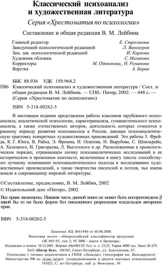 PDF. Классический психоанализ и художественная литература. Лейбин В. М. Страница 3. Читать онлайн