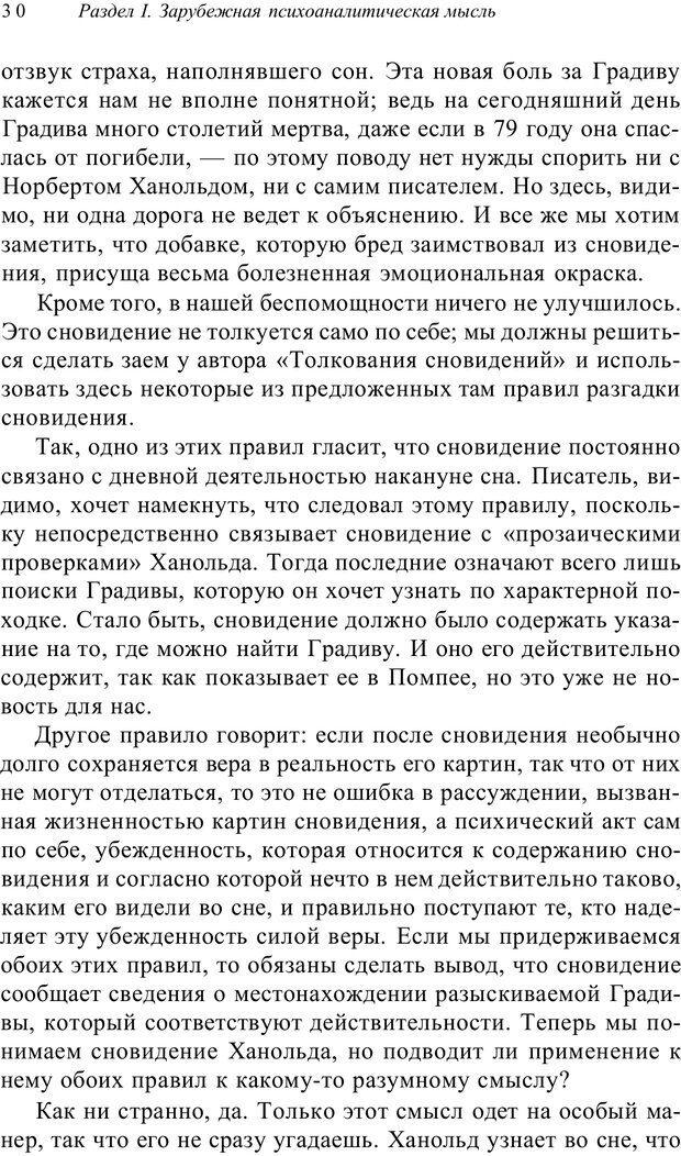 PDF. Классический психоанализ и художественная литература. Лейбин В. М. Страница 30. Читать онлайн