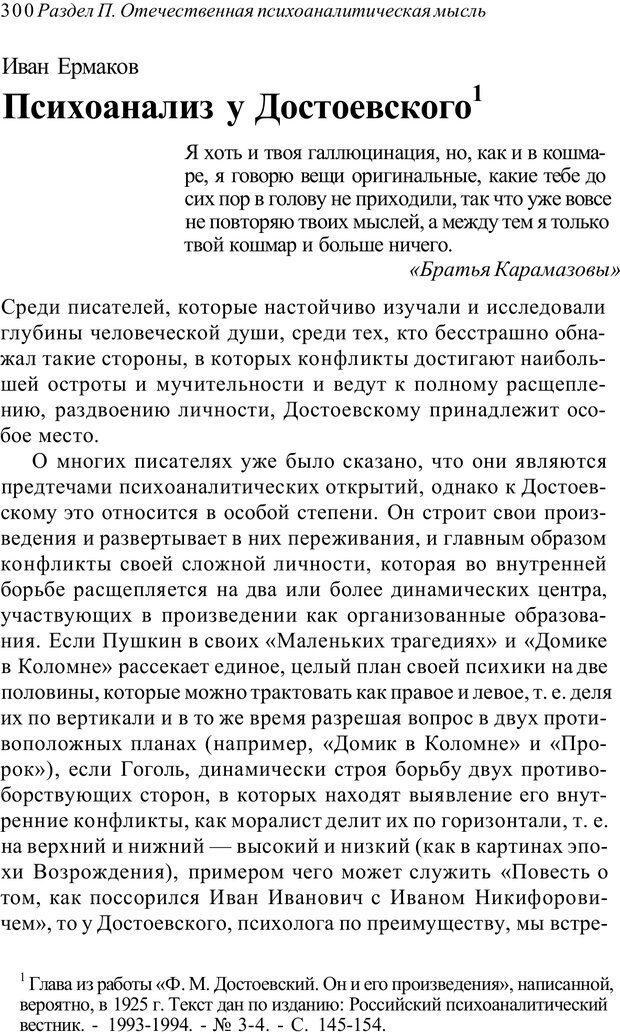 PDF. Классический психоанализ и художественная литература. Лейбин В. М. Страница 300. Читать онлайн
