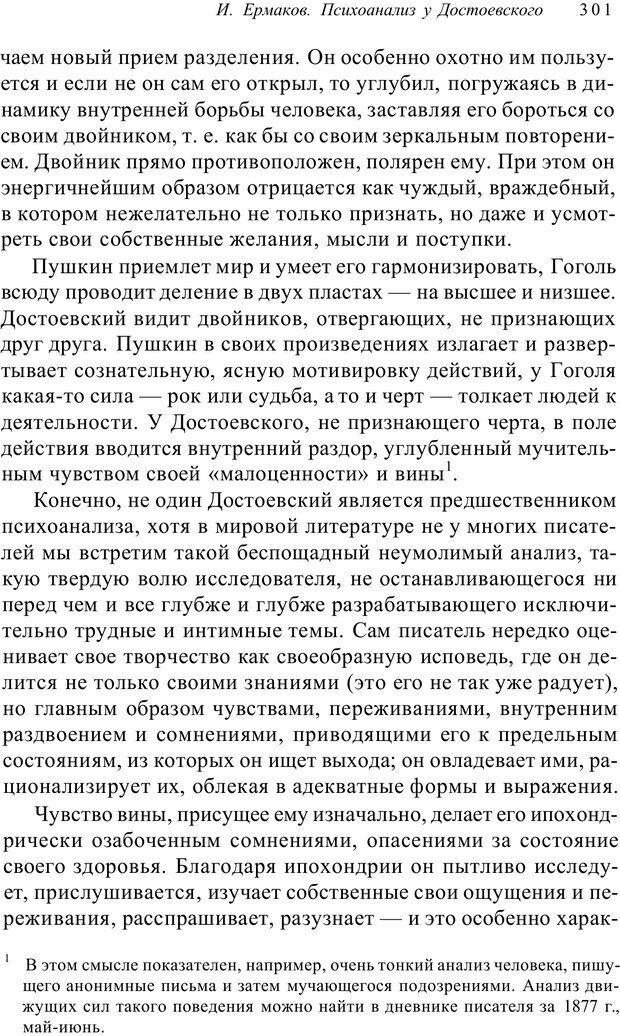 PDF. Классический психоанализ и художественная литература. Лейбин В. М. Страница 301. Читать онлайн