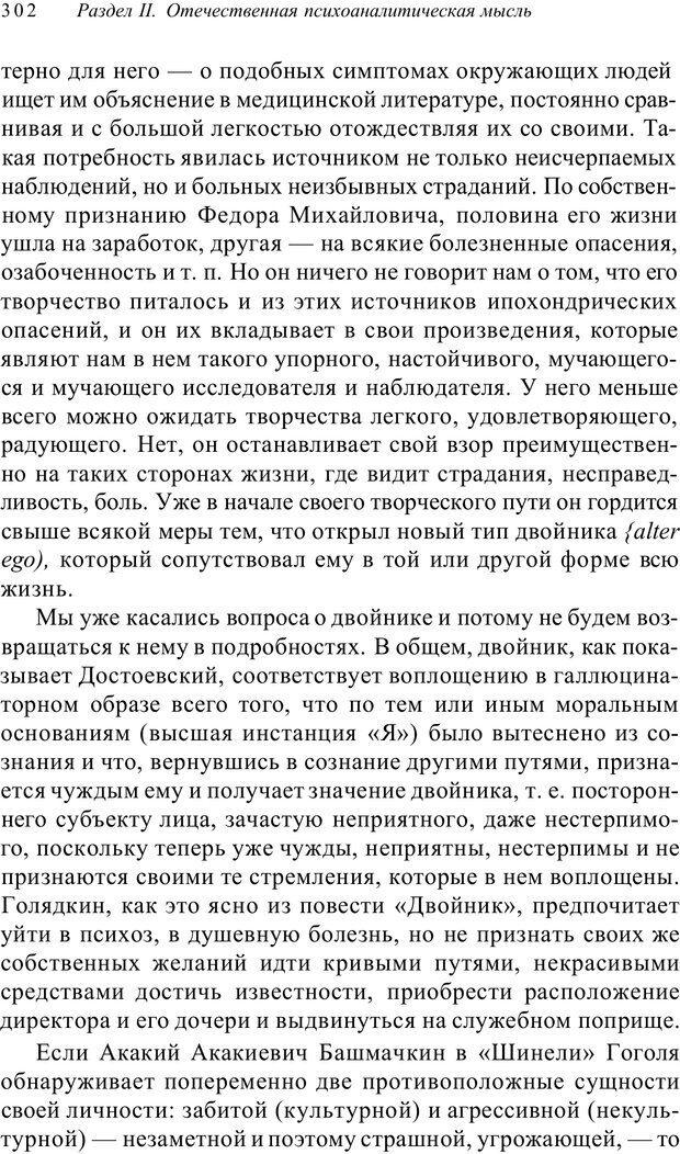 PDF. Классический психоанализ и художественная литература. Лейбин В. М. Страница 302. Читать онлайн