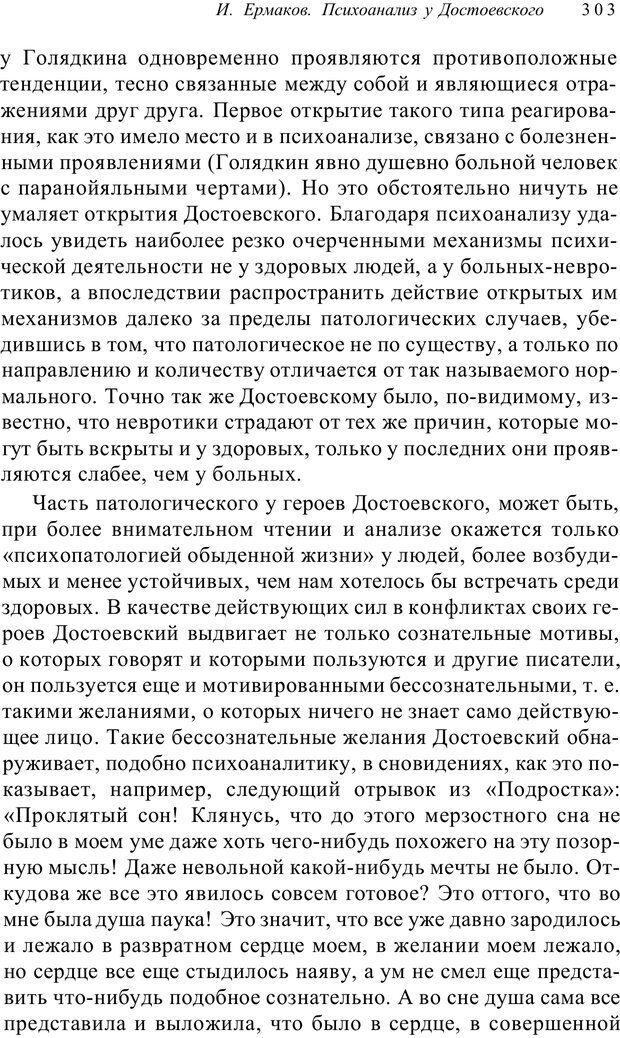 PDF. Классический психоанализ и художественная литература. Лейбин В. М. Страница 303. Читать онлайн