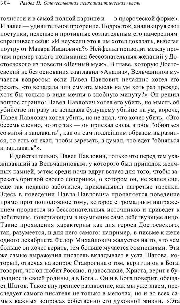 PDF. Классический психоанализ и художественная литература. Лейбин В. М. Страница 304. Читать онлайн