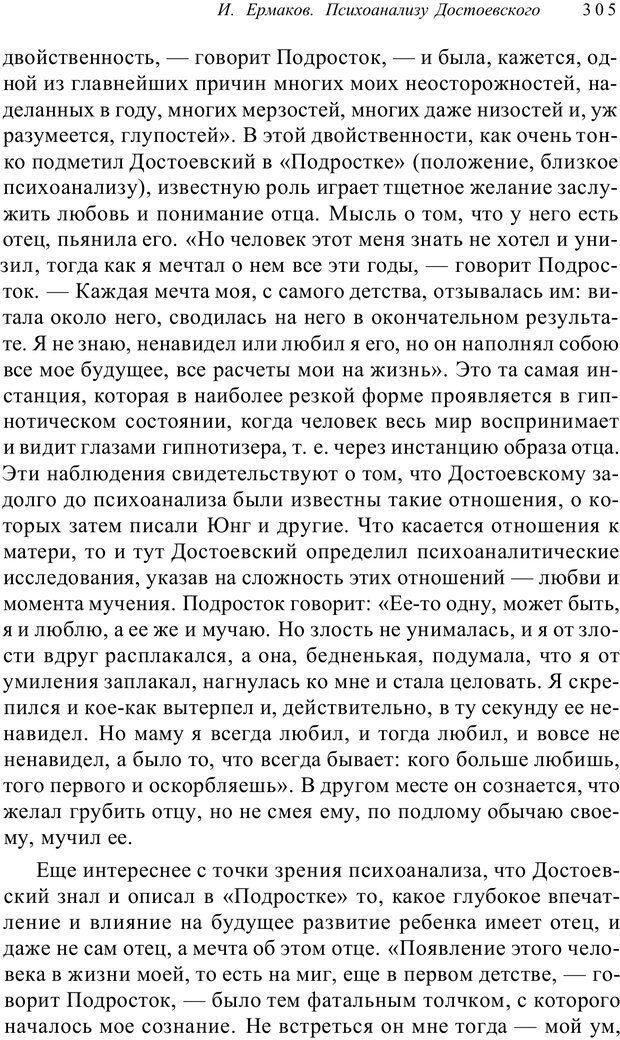 PDF. Классический психоанализ и художественная литература. Лейбин В. М. Страница 305. Читать онлайн