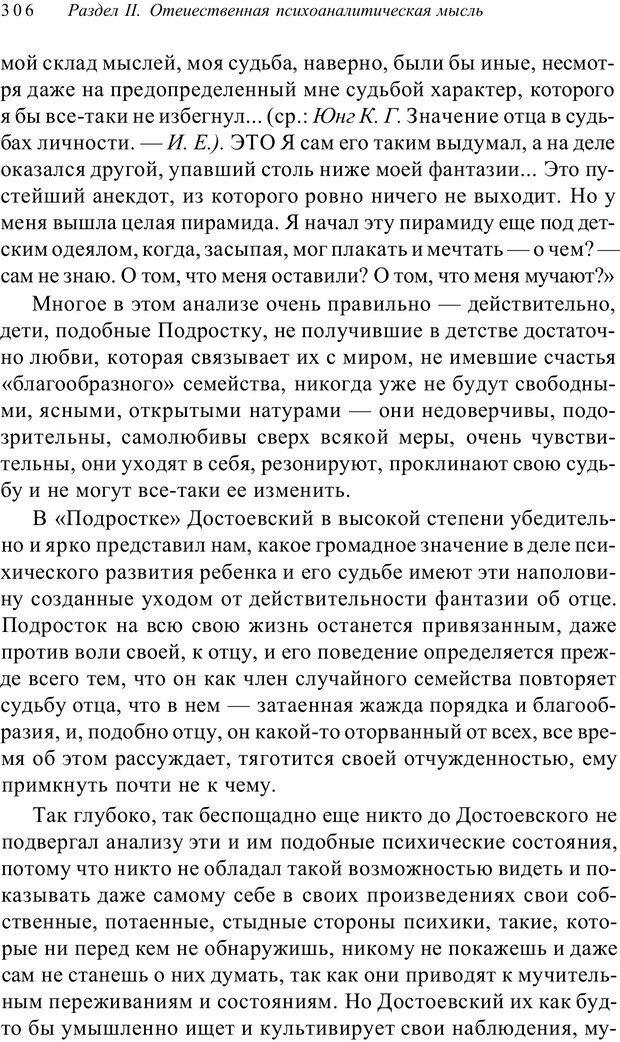 PDF. Классический психоанализ и художественная литература. Лейбин В. М. Страница 306. Читать онлайн