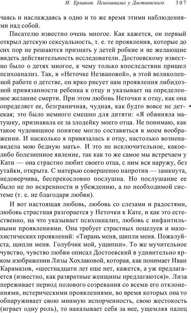 PDF. Классический психоанализ и художественная литература. Лейбин В. М. Страница 307. Читать онлайн