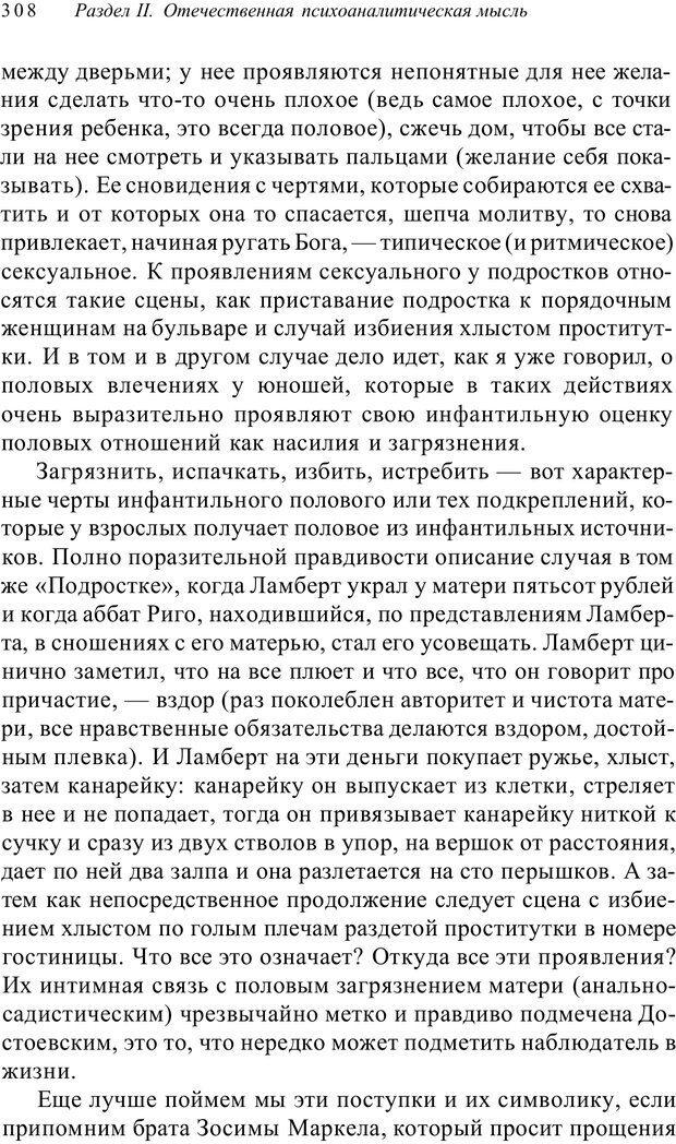 PDF. Классический психоанализ и художественная литература. Лейбин В. М. Страница 308. Читать онлайн