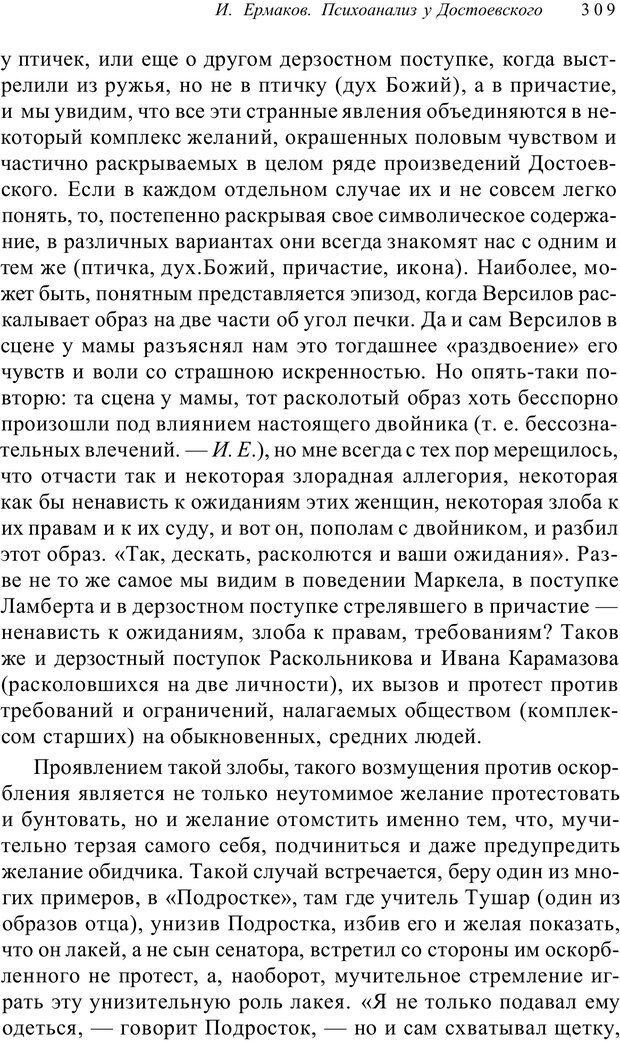 PDF. Классический психоанализ и художественная литература. Лейбин В. М. Страница 309. Читать онлайн