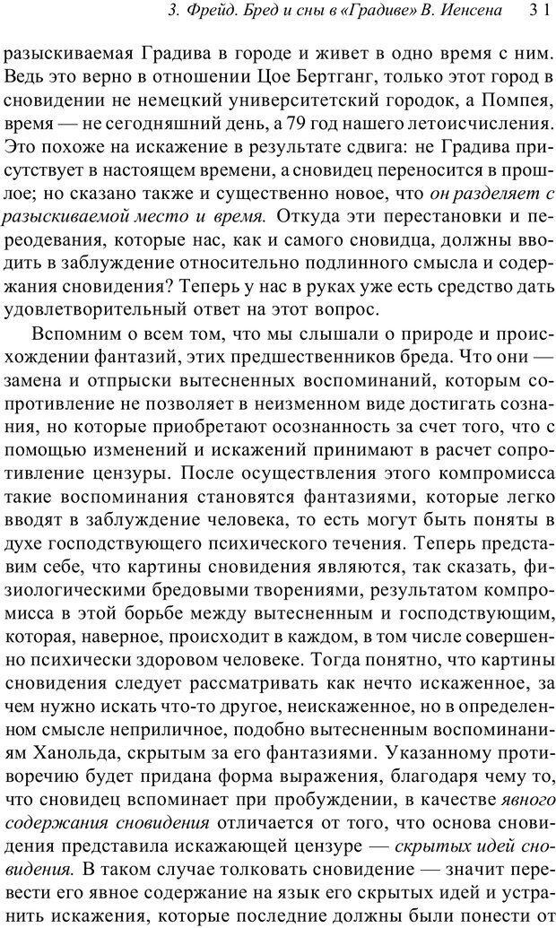 PDF. Классический психоанализ и художественная литература. Лейбин В. М. Страница 31. Читать онлайн
